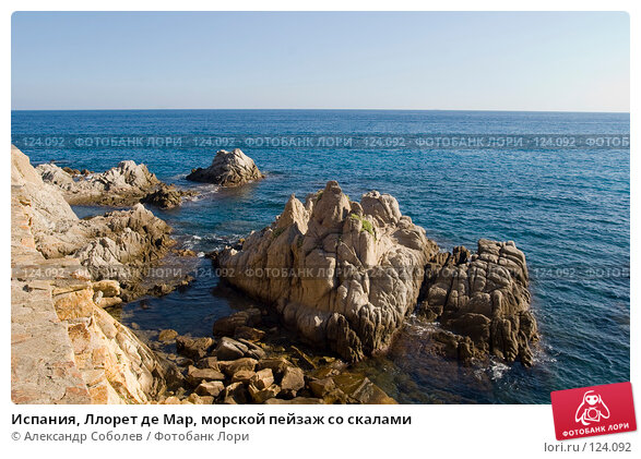 Испания, Ллорет де Мар, морской пейзаж со скалами, фото № 124092, снято 23 августа 2007 г. (c) Александр Соболев / Фотобанк Лори