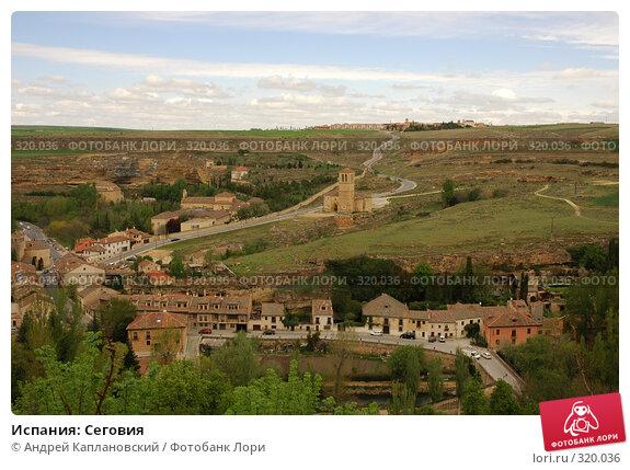 Испания: Сеговия, фото № 320036, снято 28 апреля 2008 г. (c) Андрей Каплановский / Фотобанк Лори