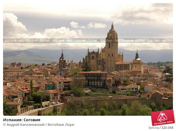 Испания: Сеговия, фото № 320044, снято 28 апреля 2008 г. (c) Андрей Каплановский / Фотобанк Лори