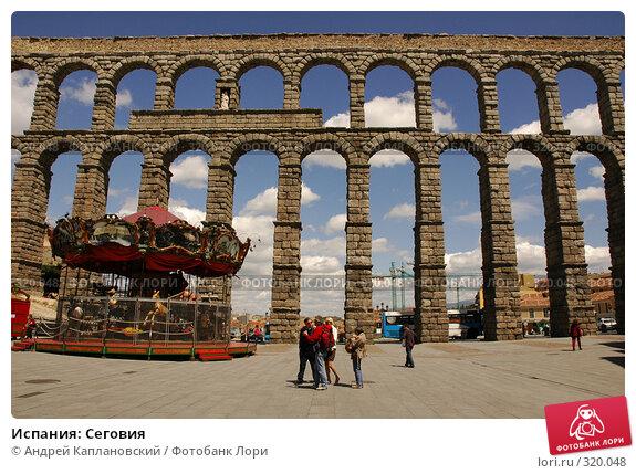 Испания: Сеговия, фото № 320048, снято 28 апреля 2008 г. (c) Андрей Каплановский / Фотобанк Лори