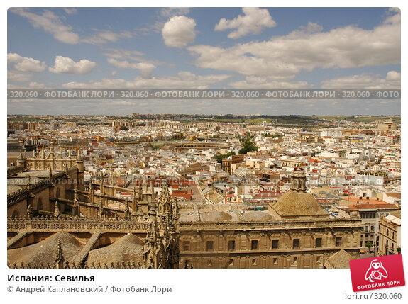 Купить «Испания: Севилья», фото № 320060, снято 30 апреля 2008 г. (c) Андрей Каплановский / Фотобанк Лори