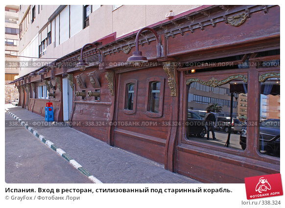 Испания. Вход в ресторан, стилизованный под старинный корабль., фото № 338324, снято 22 октября 2016 г. (c) GrayFox / Фотобанк Лори