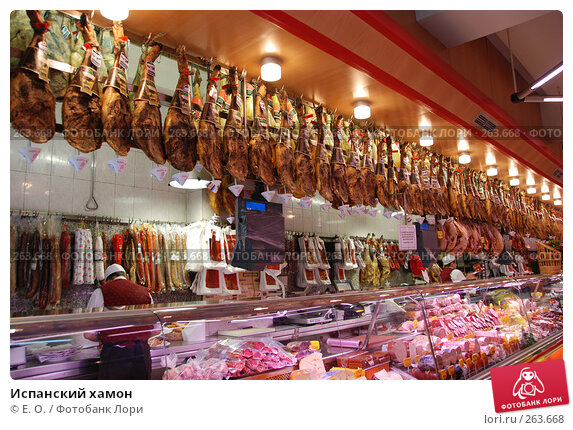 Купить «Испанский хамон», фото № 263668, снято 20 апреля 2008 г. (c) Екатерина Овсянникова / Фотобанк Лори