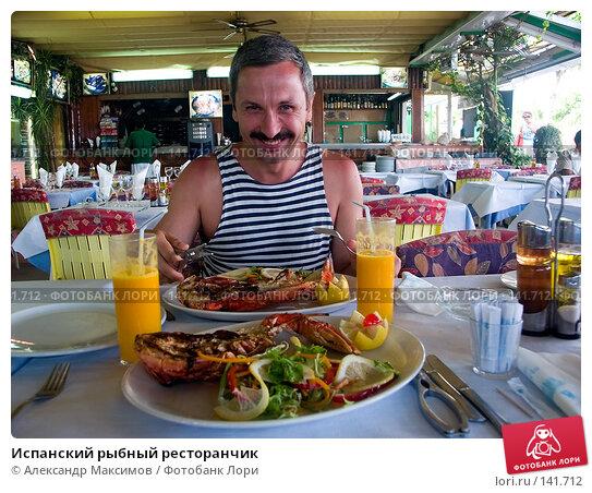 Испанский рыбный ресторанчик, фото № 141712, снято 2 августа 2005 г. (c) Александр Максимов / Фотобанк Лори