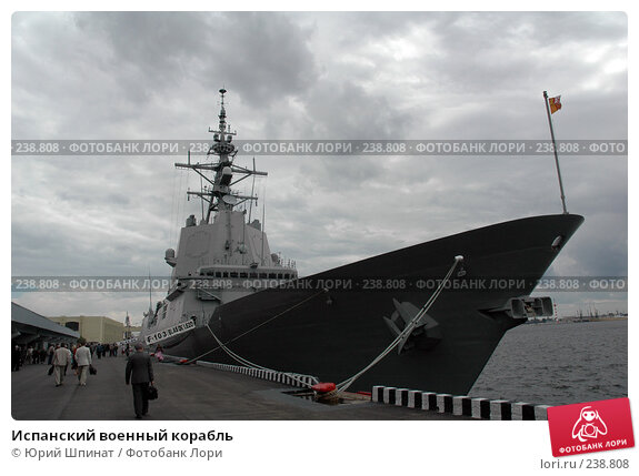 Испанский военный корабль, фото № 238808, снято 28 июня 2007 г. (c) Юрий Шпинат / Фотобанк Лори