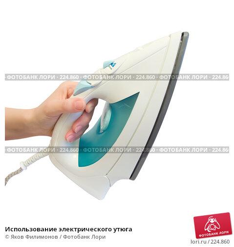Купить «Использование электрического утюга», фото № 224860, снято 16 марта 2008 г. (c) Яков Филимонов / Фотобанк Лори