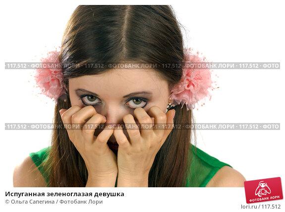 Испуганная зеленоглазая девушка, фото № 117512, снято 29 октября 2007 г. (c) Ольга Сапегина / Фотобанк Лори