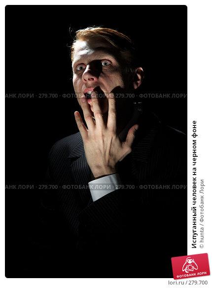 Испуганный человек на черном фоне, фото № 279700, снято 13 декабря 2007 г. (c) hunta / Фотобанк Лори