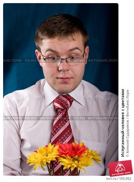 Испуганный человек с цветами, фото № 155052, снято 19 декабря 2007 г. (c) Алексей Судариков / Фотобанк Лори