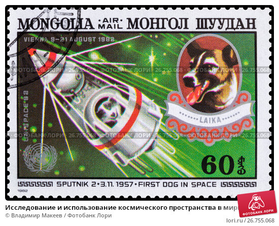 Исследование и использование космического пространства в мирных целях. Марка Монголии 1982 года, фото № 26755068, снято 29 апреля 2017 г. (c) Владимир Макеев / Фотобанк Лори