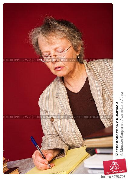 Купить «Исследователь с книгами», фото № 275796, снято 4 января 2007 г. (c) Михаил Лавренов / Фотобанк Лори