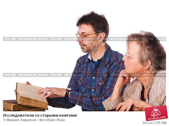 Исследователи со старыми книгами, фото № 275788, снято 4 января 2007 г. (c) Михаил Лавренов / Фотобанк Лори