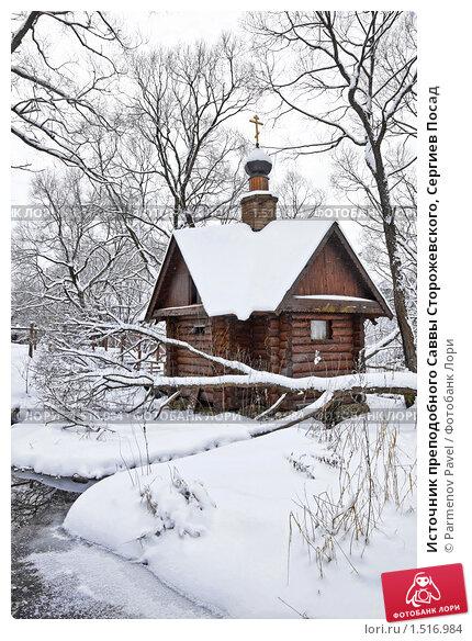 Источник преподобного Саввы Сторожевского, Сергиев Посад (2010 год). Стоковое фото, фотограф Parmenov Pavel / Фотобанк Лори