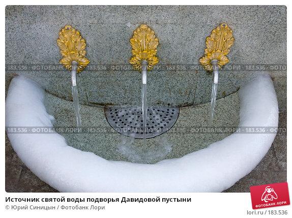 Источник святой воды подворья Давидовой пустыни, фото № 183536, снято 8 января 2008 г. (c) Юрий Синицын / Фотобанк Лори