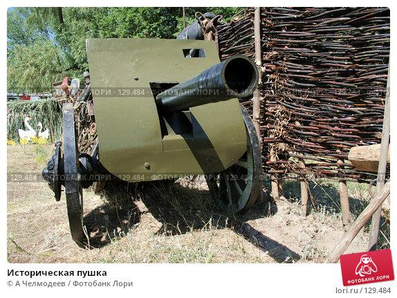 Купить «Историческая пушка», фото № 129484, снято 16 июня 2007 г. (c) A Челмодеев / Фотобанк Лори