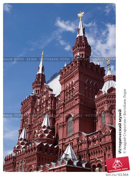 Исторический музей, фото № 63064, снято 18 июля 2007 г. (c) Андрей Старостин / Фотобанк Лори