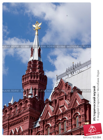 Купить «Исторический музей», фото № 63084, снято 18 июля 2007 г. (c) Андрей Старостин / Фотобанк Лори