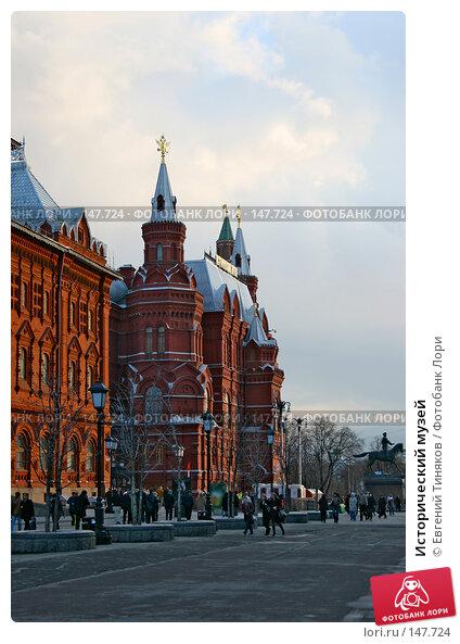 Исторический музей, фото № 147724, снято 12 апреля 2007 г. (c) Евгений Тиняков / Фотобанк Лори
