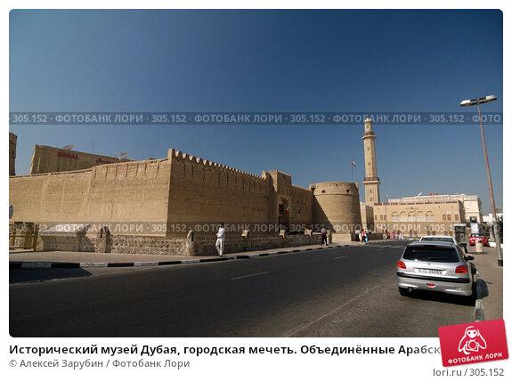 Исторический музей Дубая, городская мечеть. Объединённые Арабские Эмираты, фото № 305152, снято 16 ноября 2007 г. (c) Алексей Зарубин / Фотобанк Лори