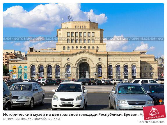 Купить «Исторический музей на центральной площади Республики. Ереван. Армения», фото № 5803408, снято 4 июля 2013 г. (c) Евгений Ткачёв / Фотобанк Лори