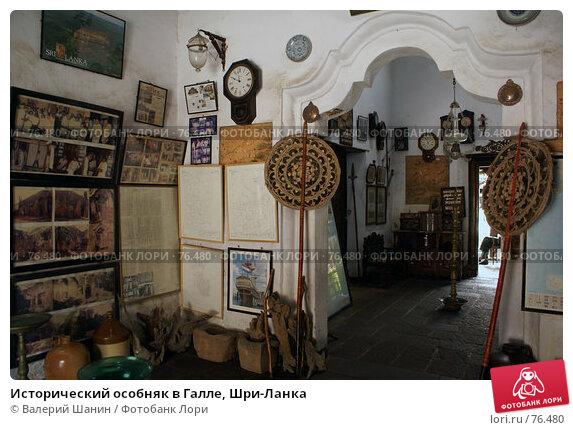 Исторический особняк в Галле, Шри-Ланка, фото № 76480, снято 19 июня 2007 г. (c) Валерий Шанин / Фотобанк Лори