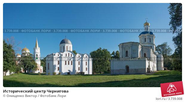 Купить «Исторический центр Чернигова», фото № 3739008, снято 24 июля 2012 г. (c) Онищенко Виктор / Фотобанк Лори