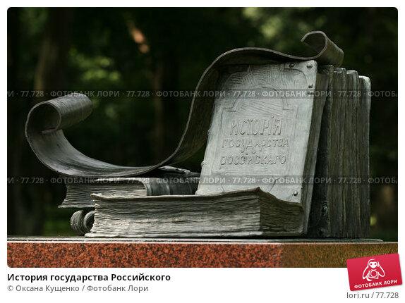 История государства Российского, фото № 77728, снято 29 июля 2007 г. (c) Оксана Кущенко / Фотобанк Лори