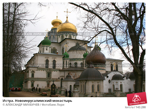 Купить «Истра. Новоиерусалимский монастырь», фото № 143288, снято 8 апреля 2007 г. (c) АЛЕКСАНДР МИХЕИЧЕВ / Фотобанк Лори