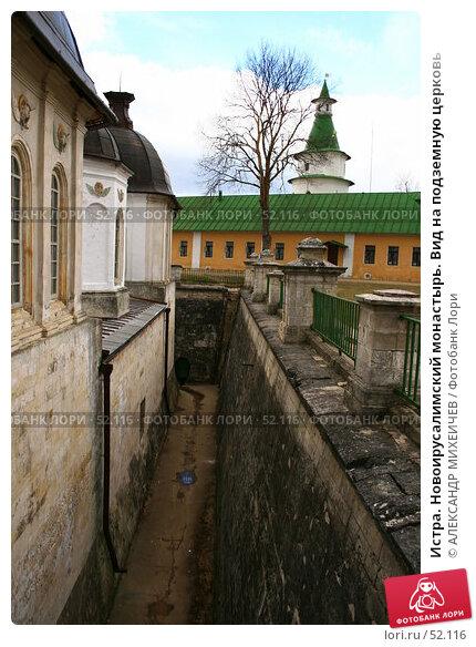 Купить «Истра. Новоирусалимский монастырь. Вид на подземную церковь», фото № 52116, снято 8 апреля 2007 г. (c) АЛЕКСАНДР МИХЕИЧЕВ / Фотобанк Лори