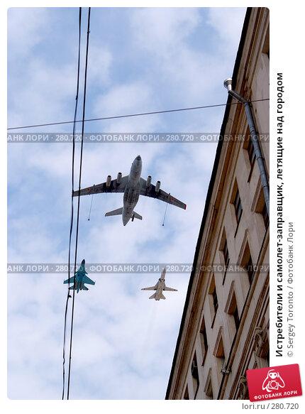 Истребители и самолет-заправщик, летящие над городом, фото № 280720, снято 9 мая 2008 г. (c) Sergey Toronto / Фотобанк Лори