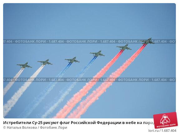 Купить «Истребители Су-25 рисуют флаг Российской Федерации в небе на параде Победы», фото № 1687404, снято 18 октября 2009 г. (c) Наталья Волкова / Фотобанк Лори