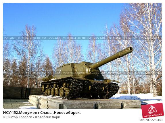 Купить «ИСУ-152.Монумент Славы.Новосибирск.», фото № 225440, снято 11 марта 2008 г. (c) Виктор Ковалев / Фотобанк Лори