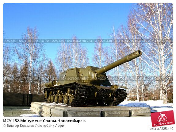 ИСУ-152.Монумент Славы.Новосибирск., фото № 225440, снято 11 марта 2008 г. (c) Виктор Ковалев / Фотобанк Лори