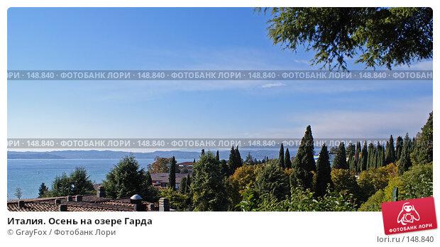Купить «Италия. Осень на озере Гарда», фото № 148840, снято 21 октября 2007 г. (c) GrayFox / Фотобанк Лори