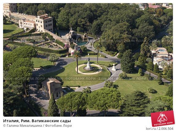 Купить «Италия, Рим. Ватиканские сады», фото № 2006504, снято 29 сентября 2008 г. (c) Галина Михалишина / Фотобанк Лори