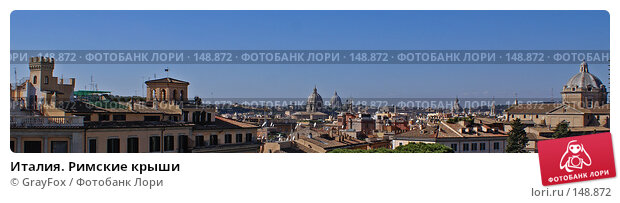 Италия. Римские крыши, фото № 148872, снято 15 октября 2007 г. (c) GrayFox / Фотобанк Лори