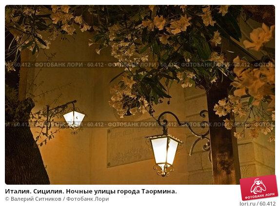 Италия. Сицилия. Ночные улицы города Таормина., фото № 60412, снято 20 июня 2007 г. (c) Валерий Ситников / Фотобанк Лори