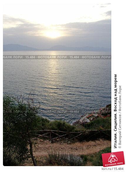 Италия. Сицилия. Восход над морем, фото № 15484, снято 10 октября 2004 г. (c) Валерий Ситников / Фотобанк Лори