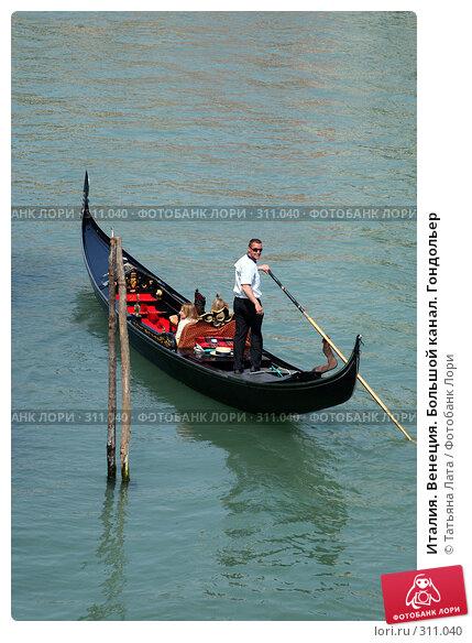 Италия. Венеция. Большой канал. Гондольер, фото № 311040, снято 25 апреля 2008 г. (c) Татьяна Лата / Фотобанк Лори