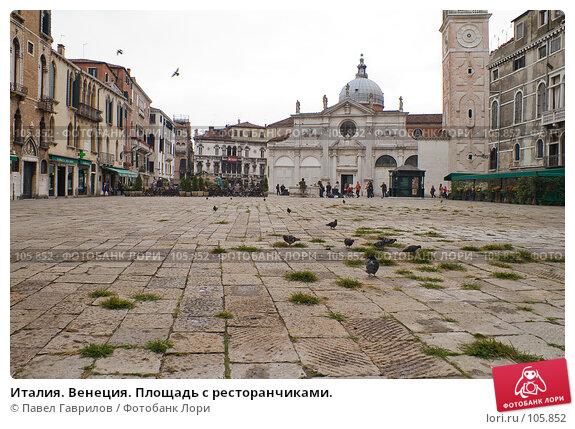 Италия. Венеция. Площадь с ресторанчиками., фото № 105852, снято 20 октября 2006 г. (c) Павел Гаврилов / Фотобанк Лори