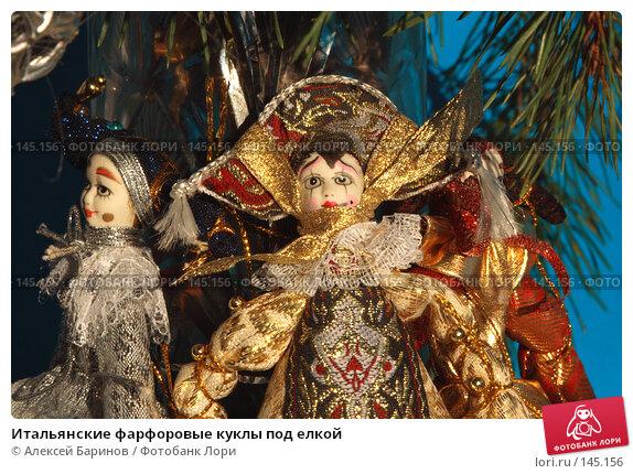 Купить «Итальянские фарфоровые куклы под елкой», фото № 145156, снято 11 декабря 2007 г. (c) Алексей Баринов / Фотобанк Лори