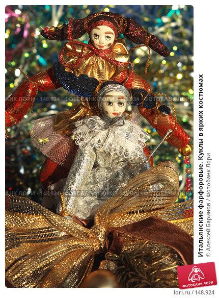 Итальянские фарфоровые. Куклы в ярких костюмах, фото № 148924, снято 13 декабря 2007 г. (c) Алексей Баринов / Фотобанк Лори