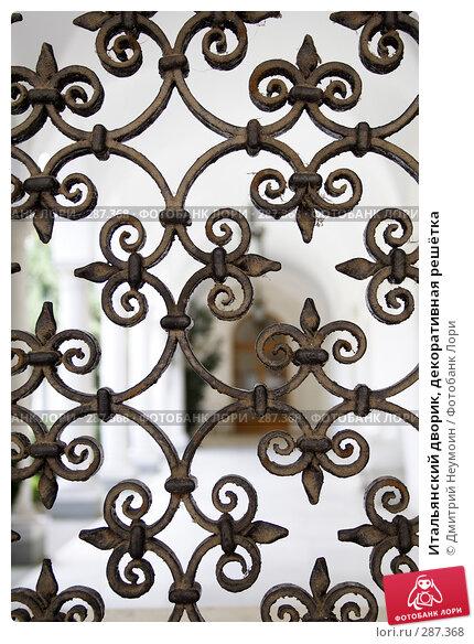 Итальянский дворик, декоративная решётка, эксклюзивное фото № 287368, снято 21 апреля 2008 г. (c) Дмитрий Неумоин / Фотобанк Лори