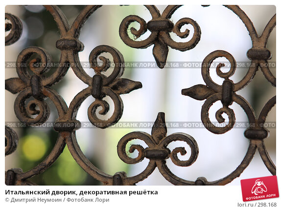 Итальянский дворик, декоративная решётка, эксклюзивное фото № 298168, снято 21 апреля 2008 г. (c) Дмитрий Нейман / Фотобанк Лори