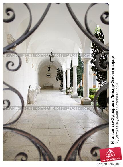 Итальянский дворик в Ливадийском дворце, эксклюзивное фото № 287388, снято 21 апреля 2008 г. (c) Дмитрий Неумоин / Фотобанк Лори