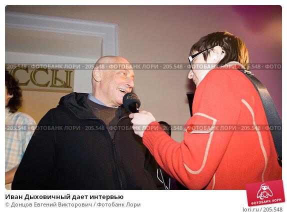 Иван Дыховичный дает интервью, фото № 205548, снято 19 февраля 2008 г. (c) Донцов Евгений Викторович / Фотобанк Лори