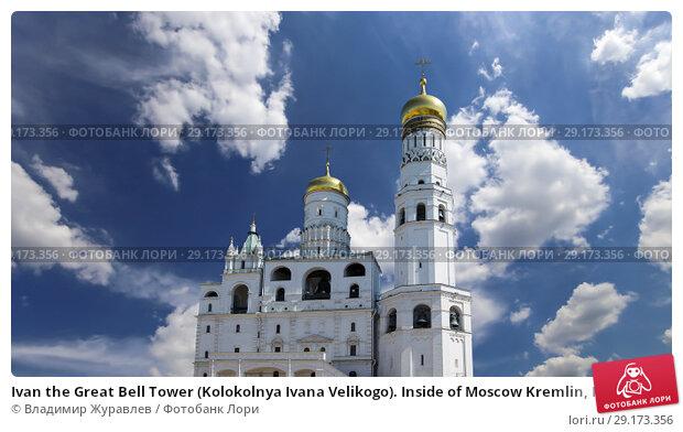 Купить «Ivan the Great Bell Tower (Kolokolnya Ivana Velikogo). Inside of Moscow Kremlin, Russia (day).», фото № 29173356, снято 11 мая 2018 г. (c) Владимир Журавлев / Фотобанк Лори