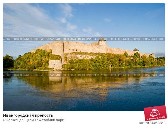 Купить «Ивангородская крепость», эксклюзивное фото № 3052340, снято 16 сентября 2011 г. (c) Александр Щепин / Фотобанк Лори