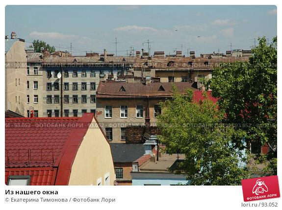 Из нашего окна, фото № 93052, снято 9 июня 2006 г. (c) Екатерина Тимонова / Фотобанк Лори