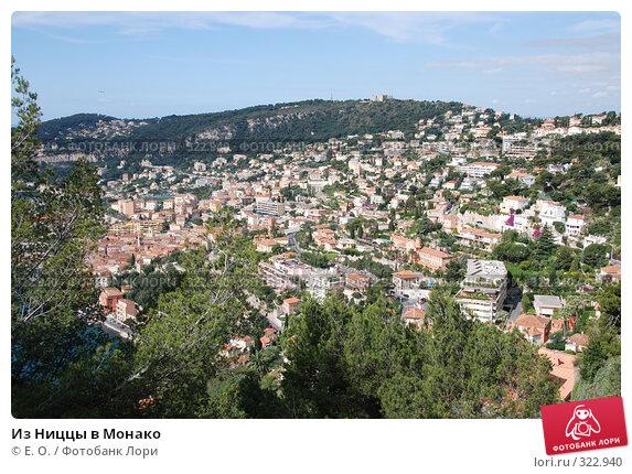 Из Ниццы в Монако, фото № 322940, снято 14 июня 2008 г. (c) Екатерина Овсянникова / Фотобанк Лори